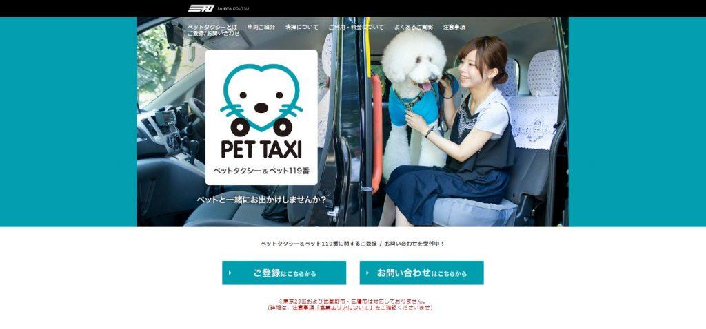 ペットタクシーの画面